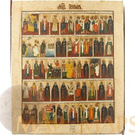 A large Menological Russian Icon of January 18th Century.