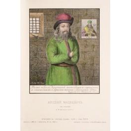 Arsenij Macevich Russiaa Old print 1880